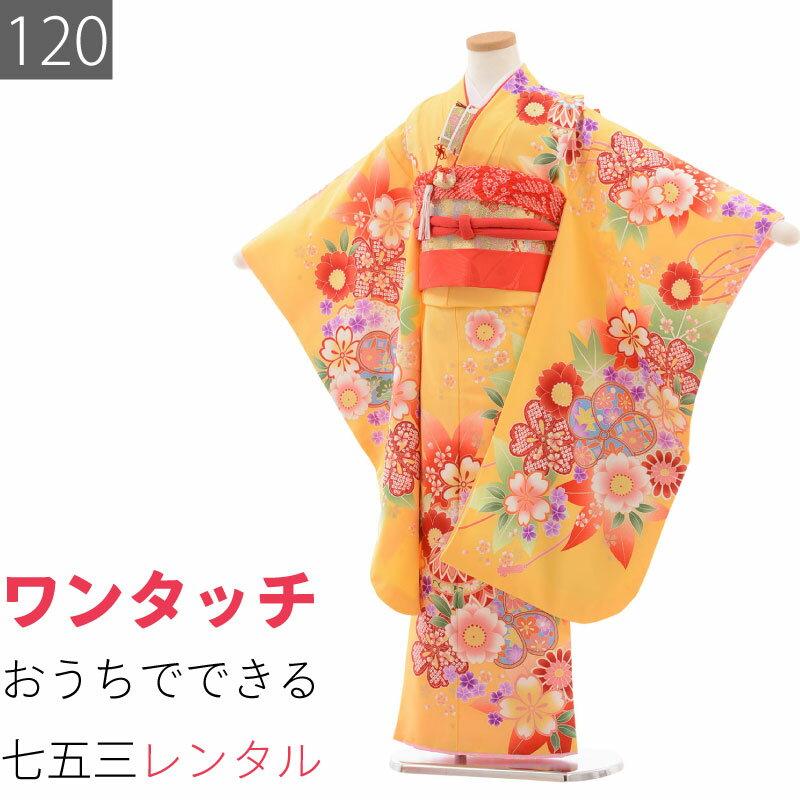 【レンタル】七五三 7歳 女の子 レンタル 四つ身 着物 (着付け 簡単) 黄色 四季花文 (7039)
