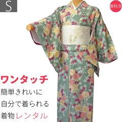 着物レンタル春秋冬用レディース袷小紋セット「Sサイズ」緑・牡丹の画像