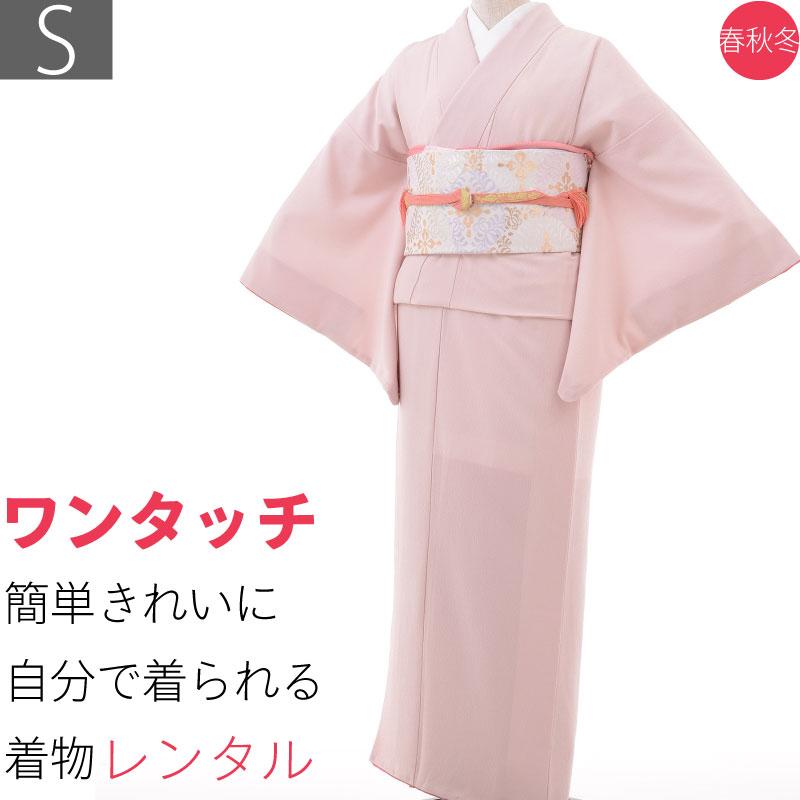 和服, 着物セット  ( )S (1191a)