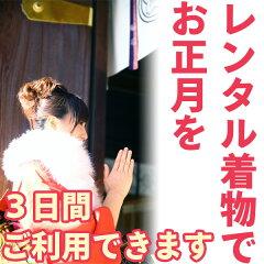 レンタル着物セット(お正月)プラン【返却送料無料】着物/レンタル/簡単