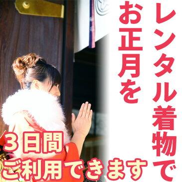 【レンタル】レンタル着物 セット「お正月 プラン」初詣・成人式・新年会 送料無料 着物/レンタル/簡単