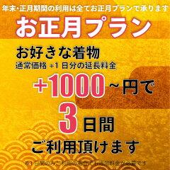 お好きな着物を+1000円で3日間利用できます