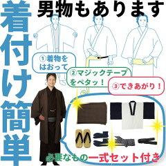 男性用着物セット(メンズ)