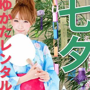 たなばた祭りは着付け簡単な浴衣で♪ゆかた一式セットでレンタル、札幌、仙台、東京、神奈川、...
