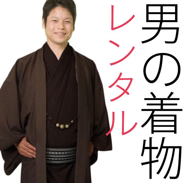 【レンタル】〔男性 着物 レンタル〕(男の着物)男物 メンズ mens kimono【返却 送料無料】男性用 パパ お父さん 男着物/紳士/和服/和装