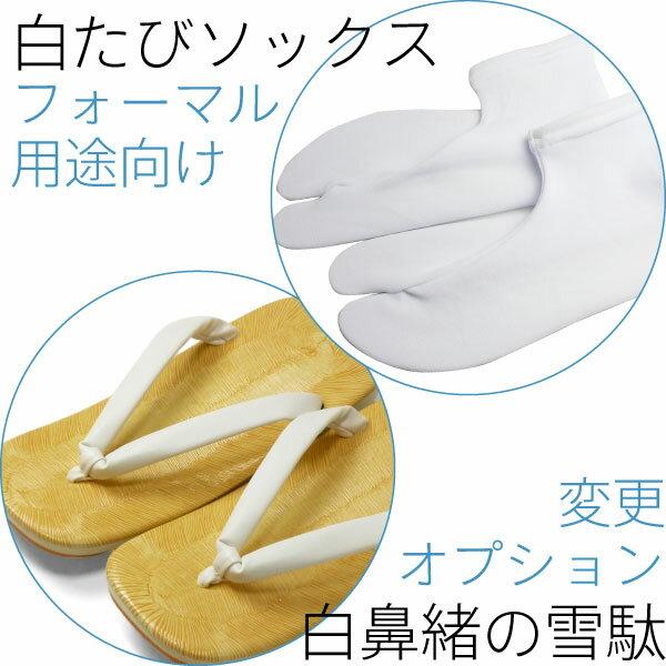【レンタル】白たびソックス+白鼻緒の雪駄に変更オプション(男性用・メンズ)フォーマル用途向け