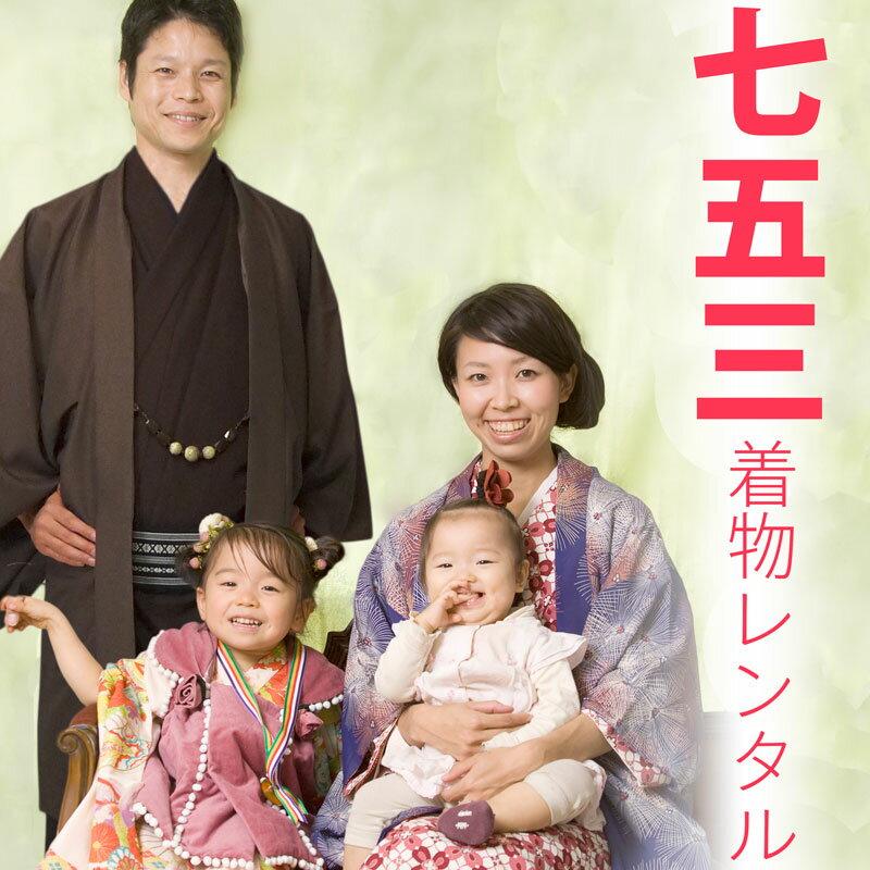 【レンタル】七五三 着物 レンタル ママ・お母さん・大人用 宅配 レンタル着物 送料無料 和装/和服(753)