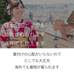 日本全国どこでも着物が着られます。海外でも使えます