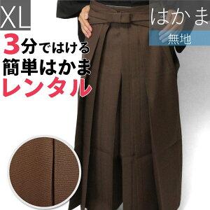 [Vermietung] [Hakama-Verleih] Sichelverleih für Herren XL Größe (Kimono für Herren und Herren) schlicht / braun / Kimono / formell (Zeremonie für Erwachsene / Hochzeit / Teeparty) Kostenloser Versand (fb04)