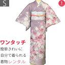 【レンタル】訪問着 レンタル「Sサイズ」薄紫 モクレン・桜 ...