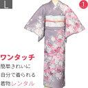 【レンタル】訪問着 レンタル「Lサイズ」薄紫 モクレン・桜 ...