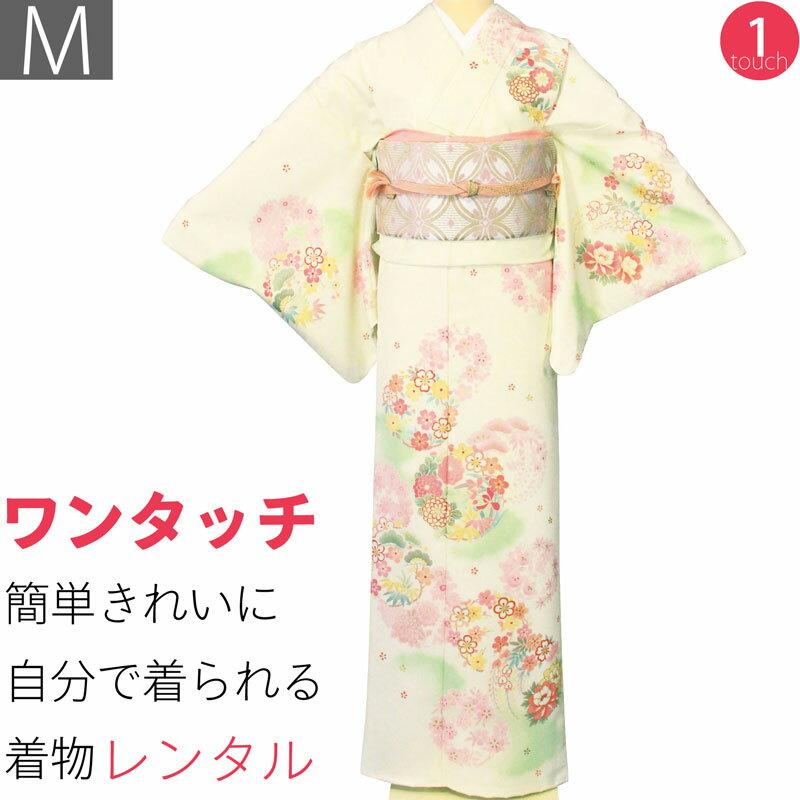 【レンタル】訪問着 レンタル「Mサイズ」クリーム色 四季花輪 Japan Style 着物+袋帯 セット 簡単に着られるワンタッチ着物 和服 レンタル 卒業式・卒園式・入学式・七五三・結婚式 (2067a)