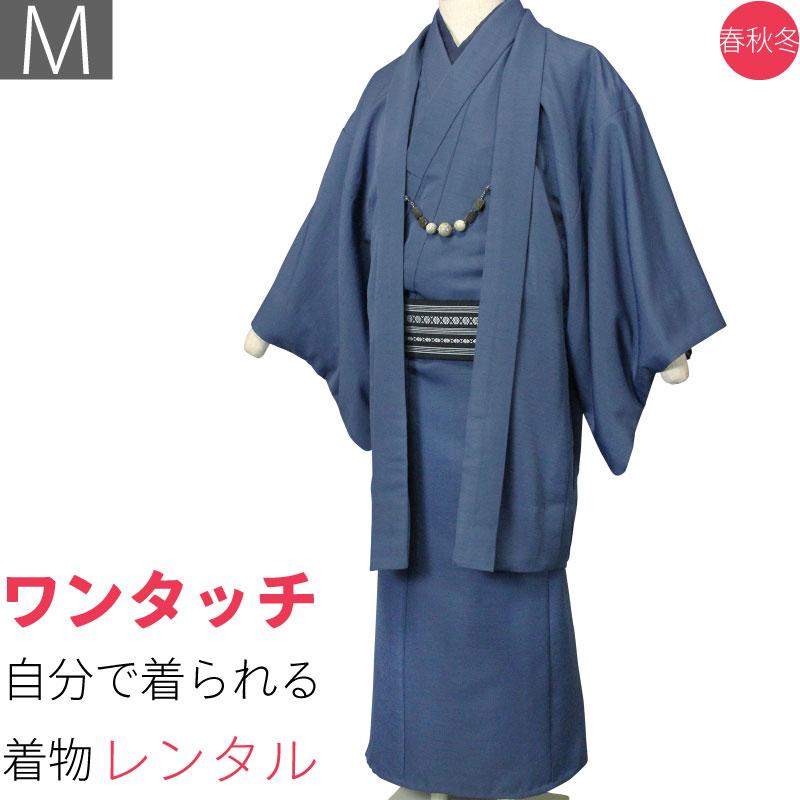【レンタル】着物 レンタル 男 メンズ「Mサイズ」紺・アンサンブル・紬 (春秋冬用/袷) 和服 七五三 パーティー (8002)