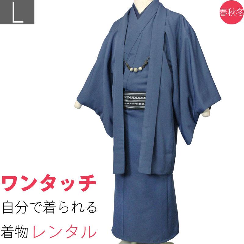 【レンタル】【着物 レンタル】「Lサイズ」紺(春秋冬用/男物 メンズ 袷紬アンサンブル) (8003)