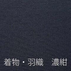 【着物/レンタル】「Lサイズ」濃紺(春秋冬用/男物メンズ袷紬アンサンブル)男性和装/和服/レンタルの画像3