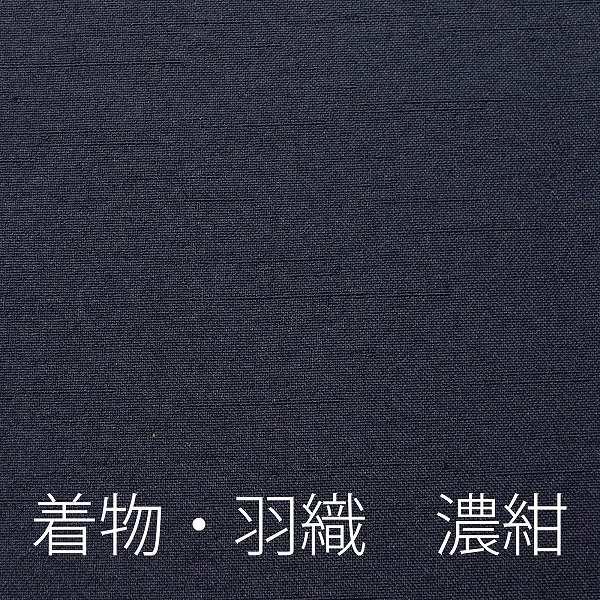 【レンタル】宅配レンタル着物セット「3Lサイズ(トールサイズ/LLL)」濃紺(春秋冬用/男物メンズ袷紬アンサンブル) (8085)