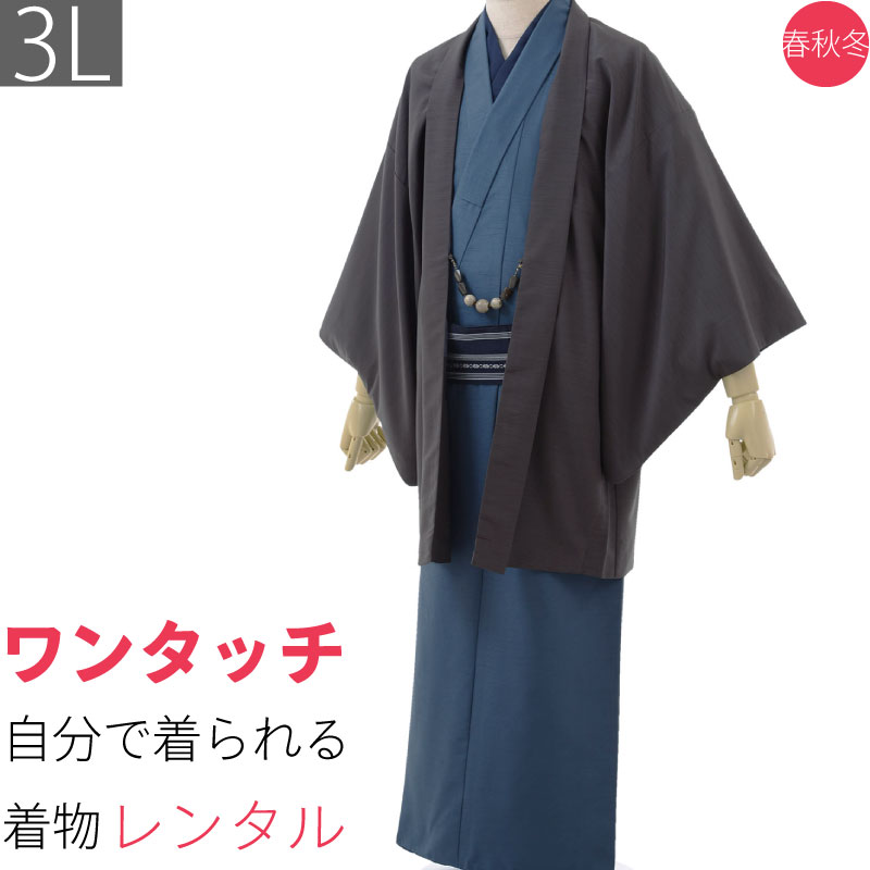 【レンタル】着物 レンタル「3Lサイズ」紺色・グレー・紬 (春秋冬用/男性用 メンズ 袷) トール ビッグ サイズ 大きめ 和服 (8095)