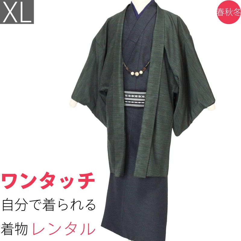 【レンタル】着物 レンタル「XLサイズ」濃紺市松・緑長七宝・紬 (春秋冬用/男性用 メンズ 袷) 和服 (8124)