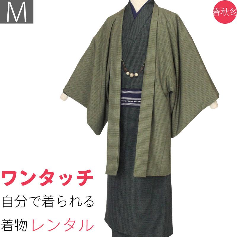 【レンタル】着物 レンタル「Mサイズ」緑・抹茶色・長七宝・紬 (春秋冬用/男性用 メンズ 袷) 和服 (8130)