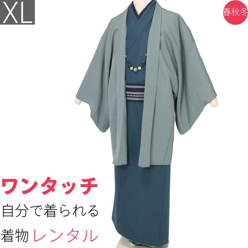 【レンタル】着物 レンタル 男「XLサイズ」緑・薄緑・紬 (春秋冬用/男着物 メンズ 袷) 和服 (8164)