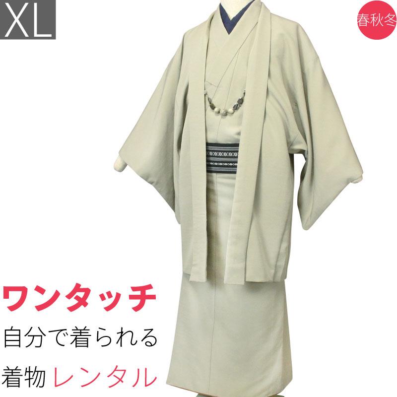【レンタル】着物 レンタル 男「XLサイズ」薄抹茶色 アンサンブル 紬 (春秋冬用/男着物 メンズ 袷) 和服 (8172)