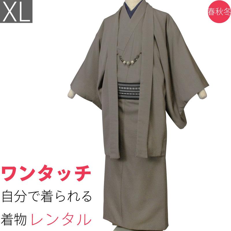 【レンタル】着物 レンタル 男「XLサイズ」焦茶 アンサンブル 紬 (春秋冬用/男着物 メンズ 袷) 和服 (8176)