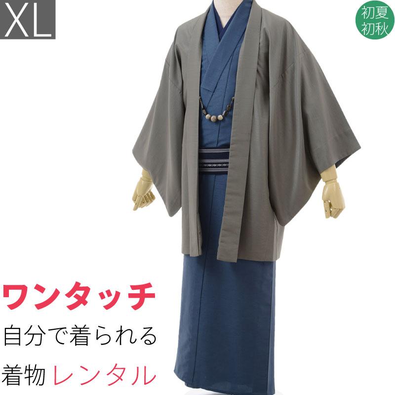 【レンタル】宅配レンタル着物セット「XLサイズ」紺・青グレー(初夏・初秋用/男物メンズ単衣紬) (8312)