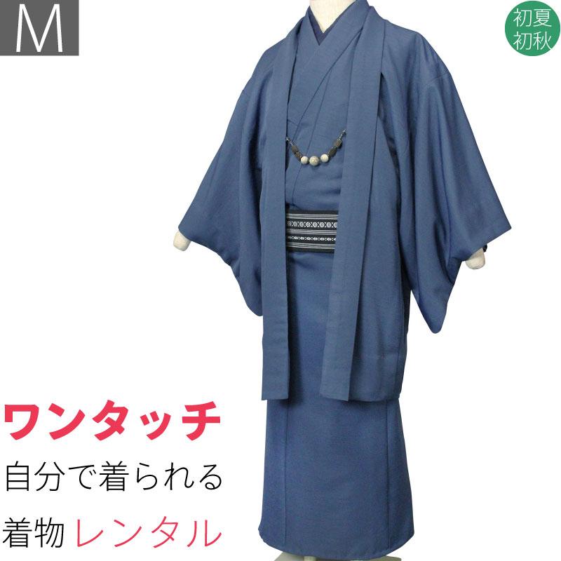 【レンタル】着物 レンタル 男 メンズ「Mサイズ」紺・アンサンブル・紬 (初夏・初秋用/単衣) 和服 (8332)