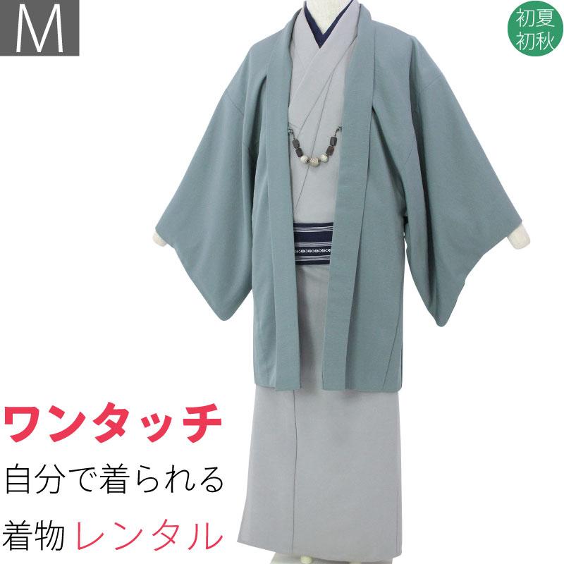 【レンタル】着物 レンタル 男 メンズ「Mサイズ」薄緑・薄グレー紬 (初夏初秋用/単衣) 和服 (8356)
