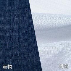 夏着物レンタル男メンズ夏物紗「Lサイズ」紺・白グレー羽織付き(なつもの)の画像3