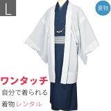 【レンタル】夏 着物 レンタル 男 メンズ 夏物 紗「Lサイズ」紺・白グレー羽織付き (なつもの) (8403t)