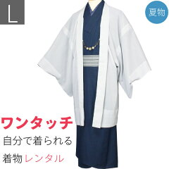 夏着物レンタル男メンズ夏物紗「Lサイズ」紺・白グレー羽織付き(なつもの)の画像