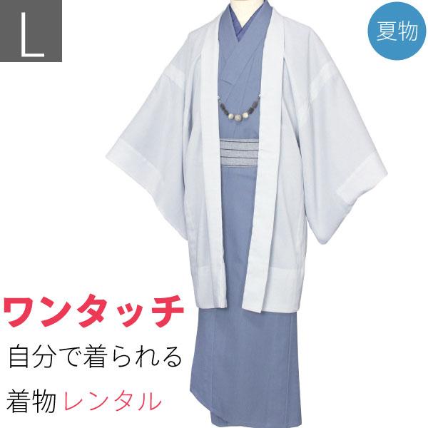 【レンタル】夏 着物 レンタル 男 メンズ 夏物 紗「Lサイズ」青グレー・白グレー羽織 (なつもの) (8407t)