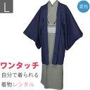 夏 着物 レンタル 男 メンズ 夏物 紗「Lサイズ」茶緑・濃紺羽織 (なつもの) (8411t)