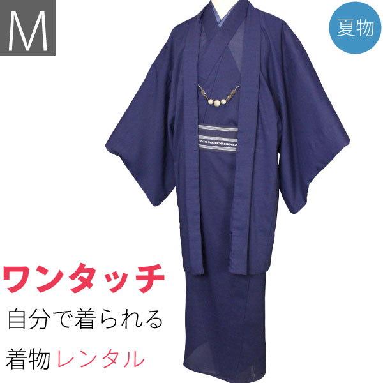 【レンタル】夏 着物 レンタル 男 メンズ 夏物 紗「Mサイズ」濃紺アンサンブル 紗羽織付きセット(なつもの) (8422)