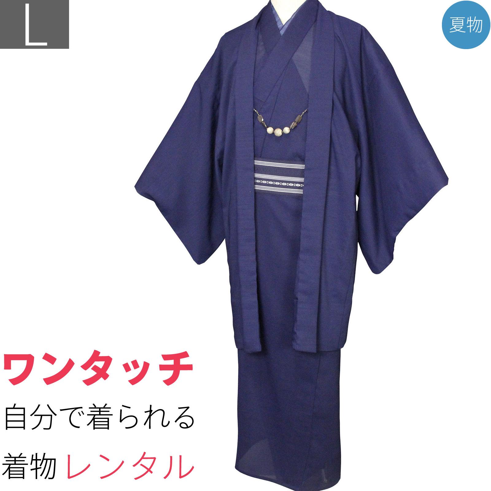 【レンタル】夏 着物 レンタル 男 メンズ 夏物 紗「Lサイズ」濃紺アンサンブル 紗羽織付きセット(なつもの) (8423)