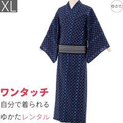 《浴衣レンタル》宅配レンタル浴衣セット(男物ゆかた)「XLサイズ」R.Kikuchi(夏用/男性用メンズ)の画像
