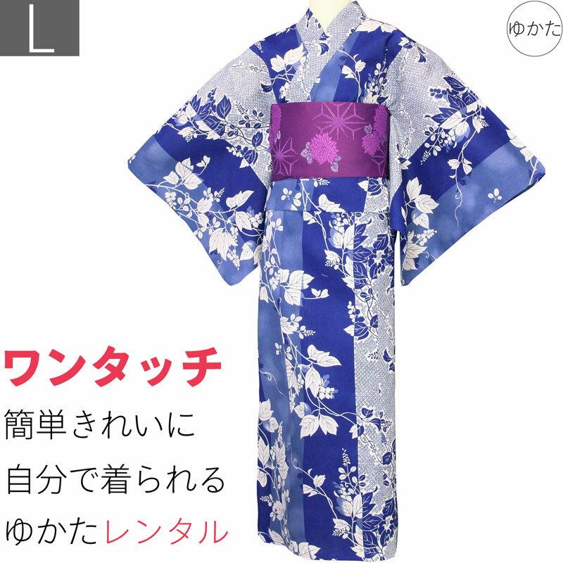 【レンタル】浴衣 レンタル/浴衣 セット 「Lサイズ」紺 縞 ツタ モノトーン (5213)