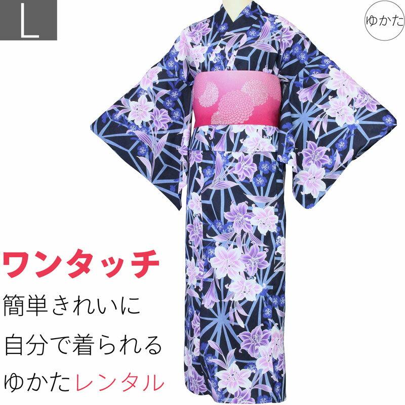 【レンタル】浴衣 レンタル/浴衣 セット 「Lサイズ」紺 紫ユリ 麻葉 (5220)