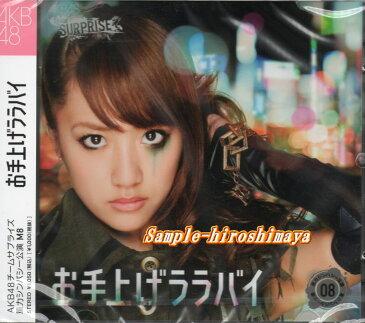 AKB48 重力シンパシー第8弾CD+DVD〜お手上げララバイ〜ホール限定品