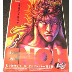 #8-0252店頭ポスター 蒼天の拳 HTVA