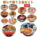 ヤマダイ ニュータッチ 凄麺 全国ご当地ラーメン 12種 1