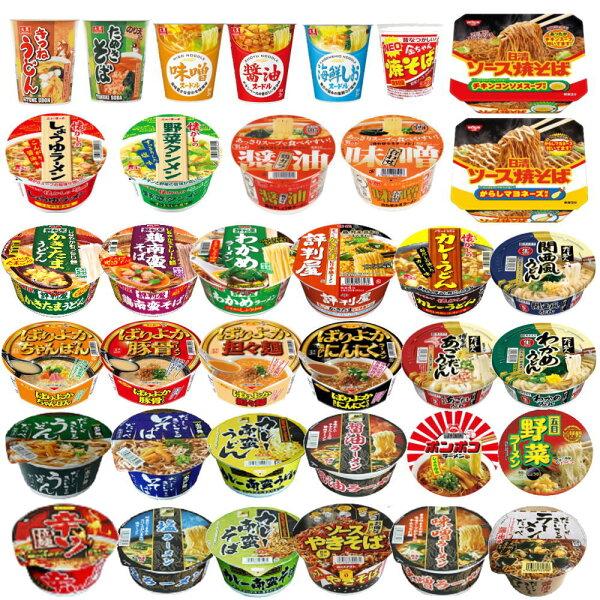 新着にぎわい広場格安激安カップ麺レギュラーサイズ30種30食セット関東圏