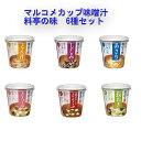 ご飯に味噌汁マルコメ カップ味噌汁 料亭の味 みそ汁 6種味×6個 (36個) セット 送料無料