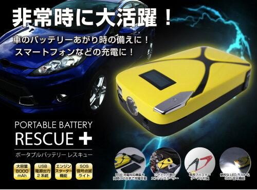 ポータブルバッテリーレスキューRLC-SPB083000CC以下車種対応 スマフォン同時2台充...