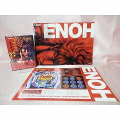 #9-0255蒼天の拳 ENOH カタログ・DVD(未開封)