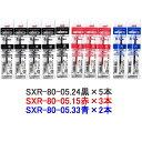 三菱鉛筆 ジェットストリーム ボールペン 替え芯 SXR-80-05の10本(黒5本・赤3本・青2本)セット 送料無料