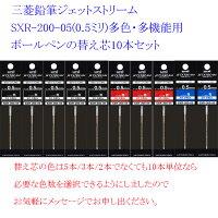 書きやすさ抜群!三菱鉛筆【税・送料込】三菱鉛筆ジェットストリームPRIME用替芯SXR-200-05/0.5mm組合せ自由(黒・赤・青)セット