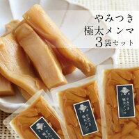 【送料無料】久虎オリジナル極太やみつきメンマ3袋セットでお届け【メール便お届け】