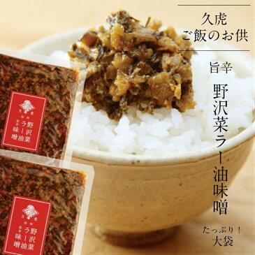 信州の名産野沢菜久虎オリジナル野沢菜ラー油 味噌大袋・2袋セットでお届け【メール便お届け】